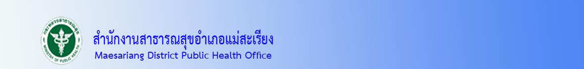 สำนักงานสาธารณสุขอำเภอแม่สะเรียง Logo